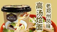 河南省川豫情食品科技股份有限公司