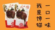 溫州滿夏香食品有限公司