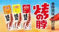 湖南口口佳食品有限公司