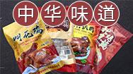 保定口添福食品制造有限公司
