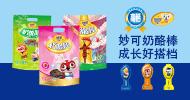 鄭州妙可奶業有限公司