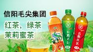 信陽恒興茶飲品有限公司