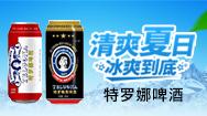 哈爾濱歸一啤酒有限公司