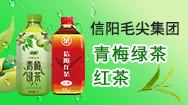 信阳恒兴茶饮品有限公司