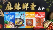 重庆喜乐缘食品有限公司