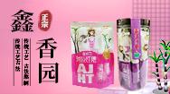 乐陵市鑫香园调味食品有限公司