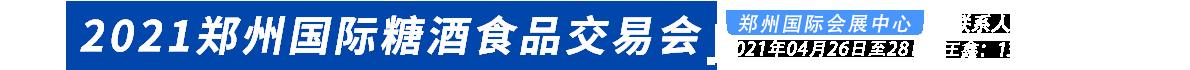 2020郑州国际糖酒食品交易会