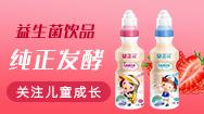 山東益正元乳業有限公司