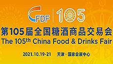 2021第105届天津全国秋季糖酒会