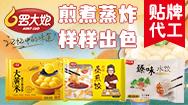 河南羅大娘食品有限公司
