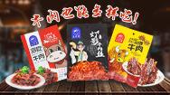 四川閬苑仙葩食品有限公司