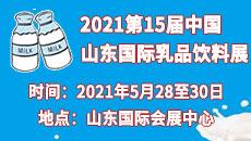 2021第15届中国(山东)国际乳品饮料展览会