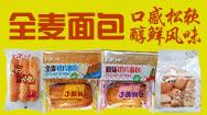 臨沂市風云食品有限公司