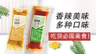 湖南省食上功夫食品有限公司