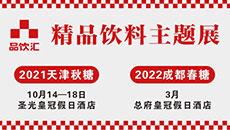 2021天津秋糖品饮汇精品饮料主题展