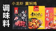 樂陵市魯川辣椒調味品有限公司