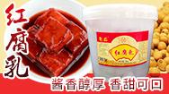 石家莊市鹿泉聚茹腐乳醬菜廠