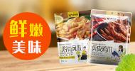 山西威特美食品股份有限公司