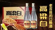 安徽酒都酒業有限責任公司