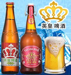 山東英皇啤酒有限公司