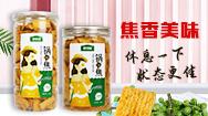 漯河鑫琳航食品科技有限公司