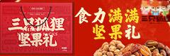 河南三只狐貍食品有限公司