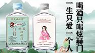山東炫赫門酒業有限公司