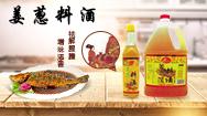 镇江市恒冠醋业有限公司