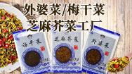 岳阳市君山区墨兰食品厂