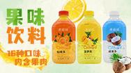 椰芝星(广州)食品有限公司