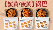 郑州零嘴屋食品有限公司