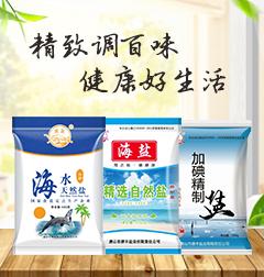 唐山唐丰盐业有限责任公司