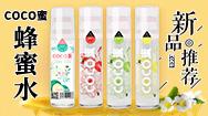 北京魔饮科技有限公司(COCO蜜品牌)