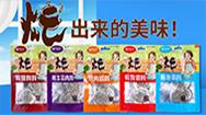 沧州信友食品有限公司