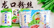 龙口市田丰源粉丝有限公司