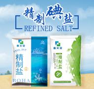 唐山市南堡开发区冀盐食盐有限公司