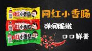 滑县宏益食品罐头有限责任公司