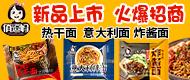 福建闽佳鹭食品公司