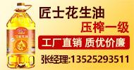 河南豫龙油脂有限公司