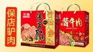 宁津县保德龍食品有限公司