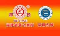 福建省南安市和统食品有限公司