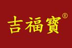 河南吉福宝健康科技有限公司
