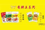 沅江市大眾香辣王食品有限公司