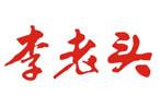 山東省李老頭食品有限公司