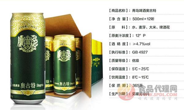 青岛啤酒奥古特价格-酒价格-中国好酒代理网【9918