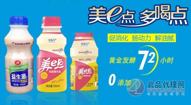 龙益元美e点乳酸菌饮料——美e点,多喝点!