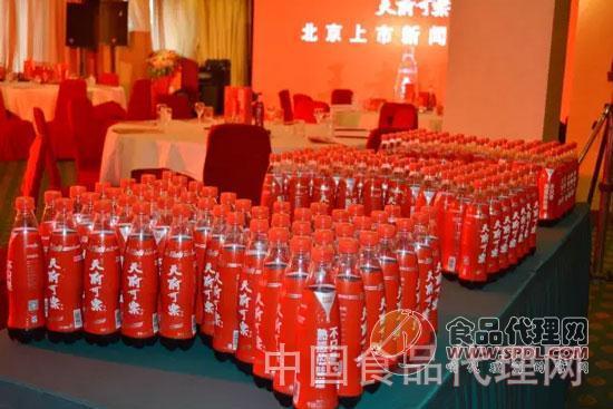 天府可乐上市新闻发布会北京召开!