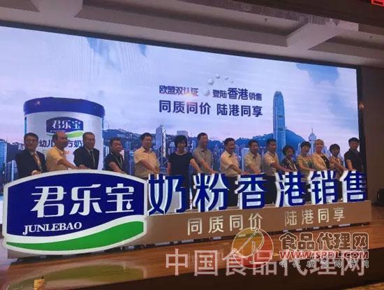 """君乐宝奶粉宣布""""陆港同质同价""""进入香港市场"""