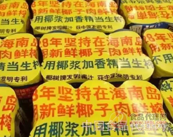 字体大,再大,再再大的椰树椰汁瓶身广告引起了网友讨论,有网友甚至说