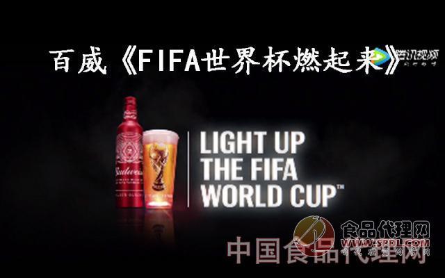 百威世界杯营销